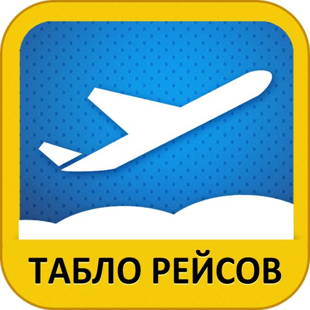 Аэропорт Гумрак расписание рейсов прилет вылет табло
